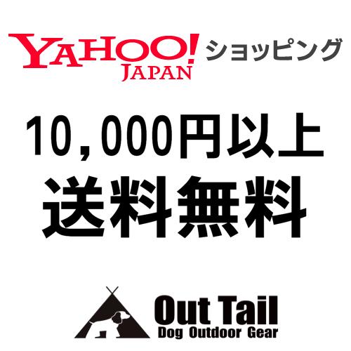 ヤフーショッピング店(10,000円以上送料無料)
