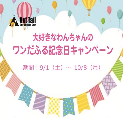 「ワンだふる記念日キャンペーン」のお知らせ
